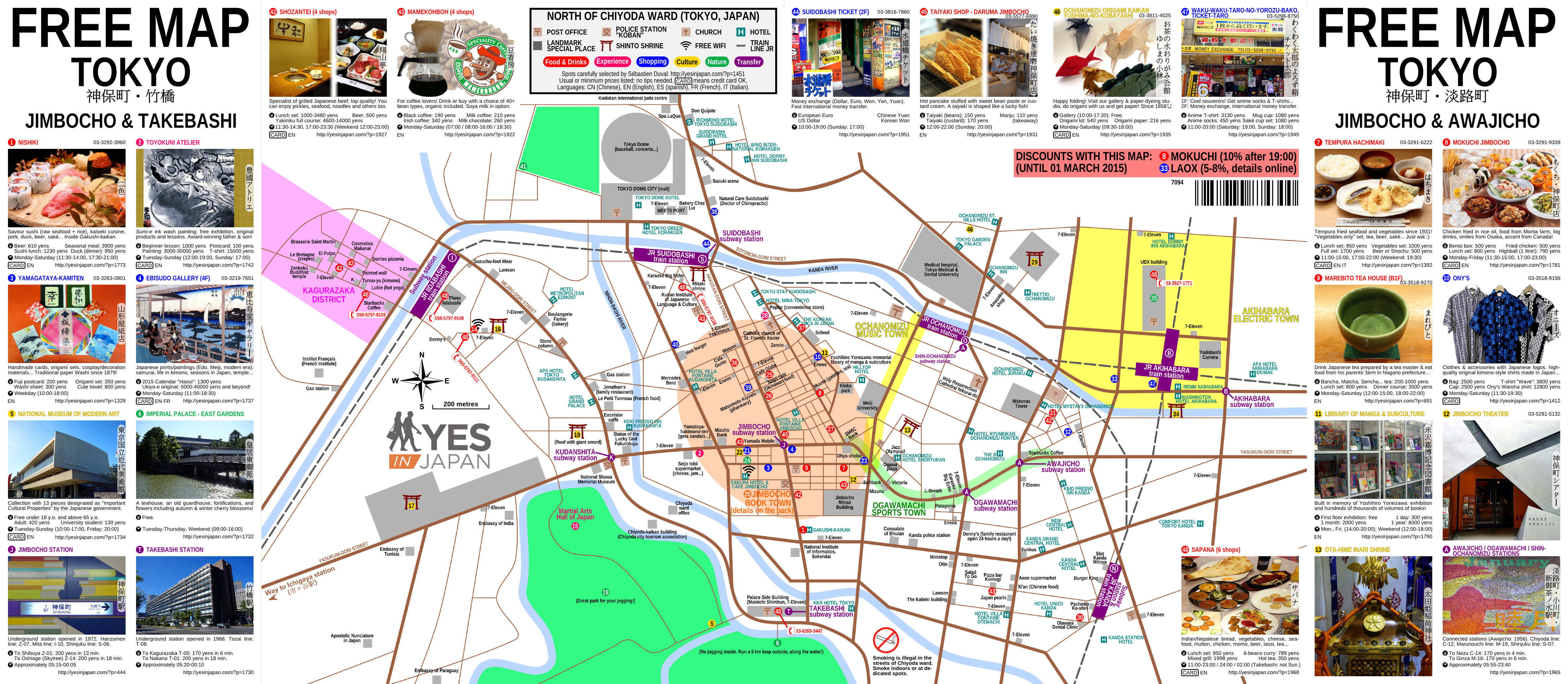 Yes in Japan map: North of Chiyoda ward (Tokyo) in November 2014, front side.