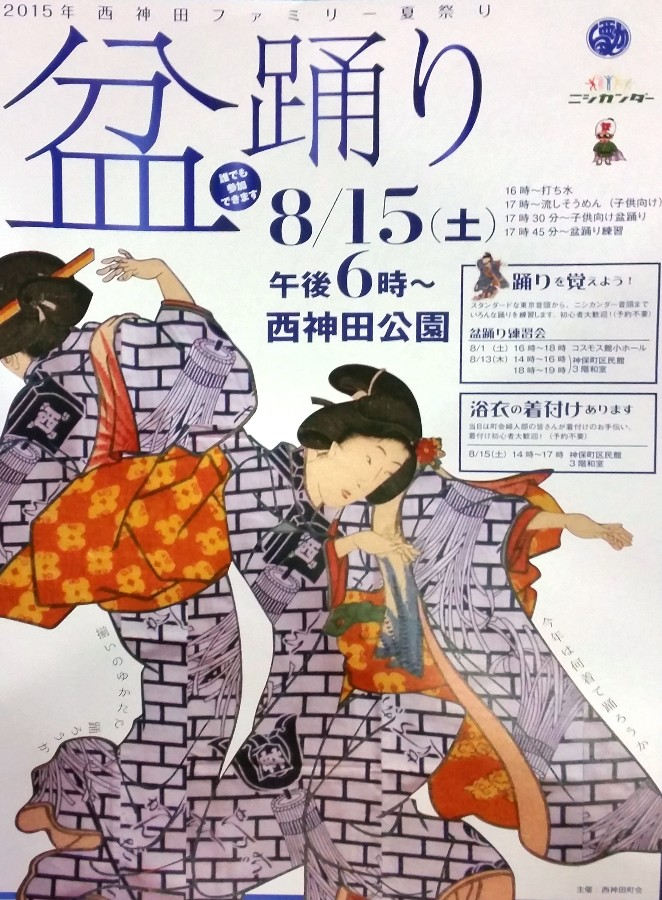 Poster of Nishi-kanda Family Summer Festival (Chiyoda ward, Tokyo, Japan) on 15 August 2015.