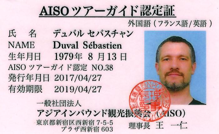 [EN] AISO certificate. [FR] Certificat AISO. [JP] AISOの認定証。