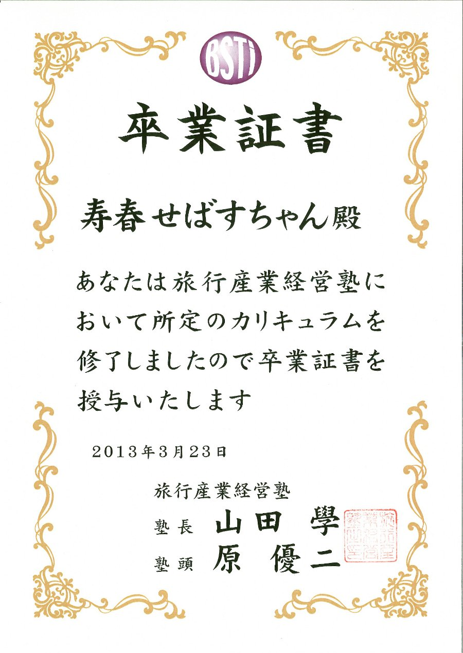 My Trajal certification by a Japanese tourism academy in Tokyo.